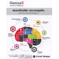 GeniusX Business Intelligence : สมองอัจฉริยะ ชนะเกมธุรกิจ
