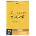 40 กฎทองของมนุษย์
