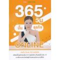 365 วัน ปั้นธุรกิจ Online