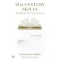 ทักษะแห่งอนาคตใหม่ : การศึกษาเพื่อศตวรรษที่ 21