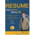 Resume ทำเองง๊ายง่าย ได้งานดี๊ดี
