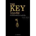 The Key เดอะคีย์ คัมภีร์ชีวิตพิชิตความสำเร็จ