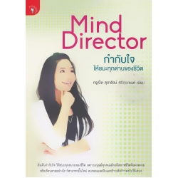 MindDirector กำกับใจให้ชนะทุกด่านของชีวิต
