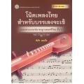 โน้ตเพลงไทยสำหรับบรรเลงจะเข้ เพลงตามเกณฑ์มาตรฐานดนตรีไทย ขั้น 7 +CD