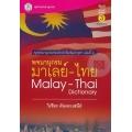 พจนานุกรม มาเลย์-ไทย : Malay-Thai Dictionary