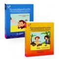 สำนวนเยอรมันและสำนวนไทยที่มีความหมายคล้ายคลึงกัน เล่ม 1-2 (อักษร A-Z) (ฺBook Set)