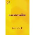 ระบบคำภาษาไทย