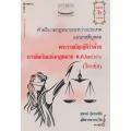 พระราชบัญญัติว่าด้วยว่าด้วยการขัดกันแห่งกฎหมาย พ.ศ. 2481