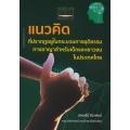 แนวคิดที่ปรากฎอยู่ในกระบวนการยุติธรรมทางอาญาสำหรับเด็กและเยาวชนในประเทศไทย