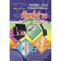 พจนานุกรมศัพท์ช่าง อังกฤษ-ไทย : English-Thai Mechanical Dictionary