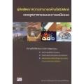 คู่มือพัฒนาความสามารถด้านโลจิสติกส์ของอุตสาหกรรมและการเหมืองแร่ (Industry and Mining Logistics Performance Development Handbook)