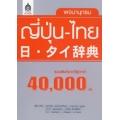 พจนานุกรม ญี่ปุ่น-ไทย + กล่อง