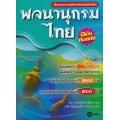 พจนานุกรมไทย ฉบับทันสมัย