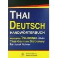 พจนานุกรมไทย-เยอรมัน ฉบับย่อ Handworterbuch Thai-Deutsch