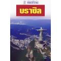 หน้าต่างสู่โลกกว้าง : บราซิล