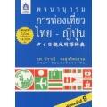 พจนานุกรมการท่องเที่ยวไทย-ญี่ปุ่น
