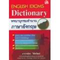 พจนานุกรมสำนวนภาษาอังกฤษ : Dictionary Of English Idioms