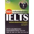 1001 คำศัพท์พิชิตข้อสอบ IELTS และข้อสอบวัดระดับภาษาอังกฤษอื่นๆ+CD-ROM