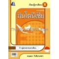 เรียนรู้อาเซียน ราชอาณาจักรไทย-สาธารณรัฐอินโดนีเซีย