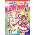 แต่งตัวตุ๊กตา Paper Doll Yes Pretty Cure 5 No.1
