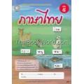 แบบฝึกภาษาไทย เล่ม 5