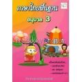 ภาษาไทยพื้นฐาน (อนุบาล 3)