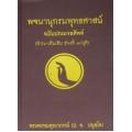 พจนานุกรมพุทธศาสตร์ ฉบับประมวลศัพท์