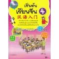 เริ่มต้นเรียนจีน 4 +CD