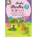เริ่มต้นเรียนจีน 5 +CD