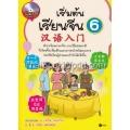 เริ่มต้นเรียนจีน 6 +CD