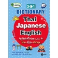 3-IN-1 Dictionary : Thai-Japanese-English คัมภีร์ศัพท์ใช้บ่อย 3,000 คำ ไทย-ญี่ปุ่น-อังกฤษ