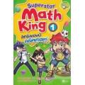 Superstar Math King ศึกชิงแชมป์คณิตศาสตร์ เล่ม 1 (ฉบับการ์ตูน)
