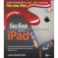 รีดเลือด iPad