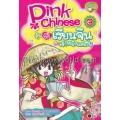 Pink Chinese ลุ้นรักเรียนจีนกับเจ้าหญิงแสนซน เล่ม 3 (ฉบับการ์ตูน)