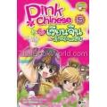 Pink Chinese ลุ้นรักเรียนจีนกับเจ้าหญิงแสนซน เล่ม 5 (ฉบับการ์ตูน)