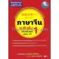 ภาษาจีนระด้บต้น 1 (ฉบับปรับปรุง) +CD