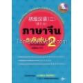 ภาษาจีนระดับต้น 2 (ฉบับปรับปรุง) พร้อม CD