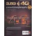 3.5 G สู่ 4G จากเทคโนโลยีสู่โลกธุรกิจ เล่ม 1