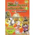 Tales Runner ล่าขุมทรัพย์ประวัติศาสตร์โลก เล่ม 1 ตอน เปิดสุสานฟาโรห์ (ฉบับการ์ตูน)