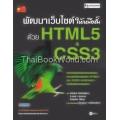 พัฒนาเว็บไซต์ให้เหนือชั้นด้วย HTML5 & CSS3