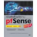 คู่มือติดตั้งและใช้งาน pfSense