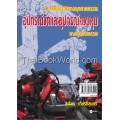 ระบบอัตโนมัติทางอุตสาหกรรม : อุปกรณ์วัดและอุปกรณ์ควบคุมทางอุตสาหกรรม