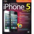 คู่มือใช้งาน iPhone 5 ฉบับสมบูรณ์