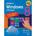 คู่มือใช้งาน Windows 8 ฉบับสมบูรณ์