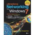 บริหารจัดการ Networking ด้วย Windows 7