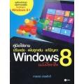คู่มือใช้งาน ปรับแต่ง-เพิ่มลูกเล่น-แก้ปัญหา Windows 8 ฉบับมืออาชีพ