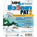 Mini คัมภีร์ชีววิทยา PAT2 Entrance ม.4-5-6