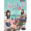 Ukulele เล่นง่ายได้อีก 2 +DVD