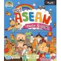 รอบรู้ ASEAN ฉบับการ์ตูน 2 ภาษา +VCD