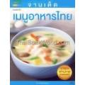 จานเด็ดเมนูอาหารไทย